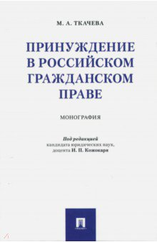 Принуждение в российском гражданском праве. Монография - Мария Ткачева