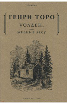 Уолден, или жизнь в лесу - Генри Торо
