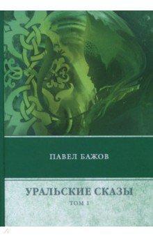 Уральские сказы. В 3-х томах. Том 1