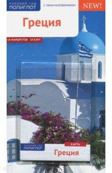 Греция (с картой) - Кристофель-Криспин, Криспин