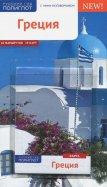 Кристофель-Криспин, Криспин: Греция. Путеводитель с мини-разговорником и картой