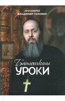Батюшкины уроки - Владимир Протоиерей