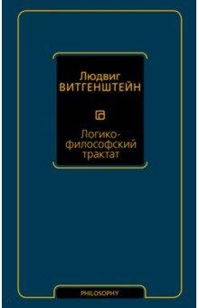 Логико-философский трактат - Людвиг Витгенштейн