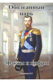 Оболганный царь. Факты и цифры - А. Захаров