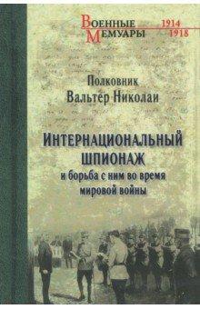 Интернациональный шпионаж и борьба с ним во время мировой войны - Вальтер Николаи