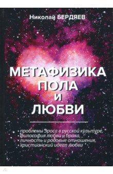 Метафизика пола и любви - Николай Бердяев