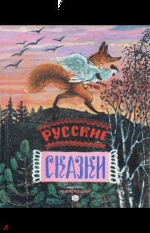 Русские сказки. Рисунки Ю.Васнецова.