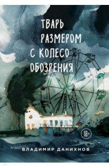 Тварь размером с колесо обозрения - Владимир Данихнов