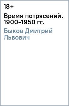 Дмитрий Быков «Время потрясений»