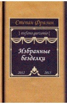 Избранные безделки. 2012-2015 - Степан Фрязин