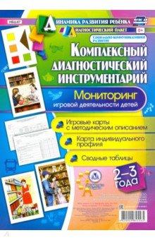 Комплексный диагностический инструментарий. Мониторинг игровой деятельности детей 2-3 лет. ФГОС ДО - Оксана Балберова