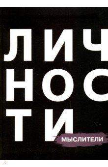 Мыслители - Шекет, Винниченко, Ливанова