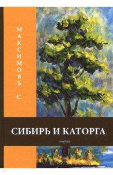 Сибирь и каторга - Сергей Максимов