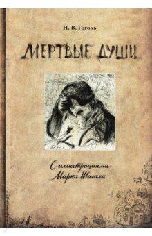 Гоголь рецензия мертвые души 48