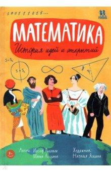 Математика. История идей и открытий - Астрина, Рыбаков