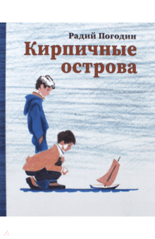 Кирпичные острова. Рассказы про Кешку и его друзей - Радий Погодин