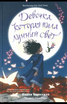 Келли Барнхилл - Девочка, которая пила лунный свет