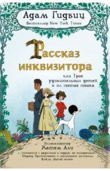 Адам Гидвиц - Рассказ инквизитора, или Трое удивительных детей и их святая собака