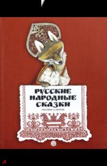 Русские народные сказки. Рисунки Е.Рачёва.