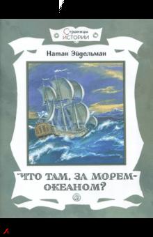 Натан Эйдельман - Страницы истории. Что там, за морем-океаном?