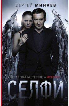 Селфи - Сергей Минаев
