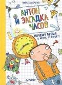 Майке Хабершток - Антон и загадка часов. Почему время то бежит, то ползёт? обложка книги