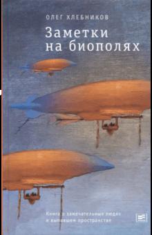 Олег Хлебников - Заметки на биополях. Книга о замечательных людях и выпавшем пространстве