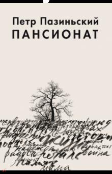 Пансионат - Петр Пазиньский