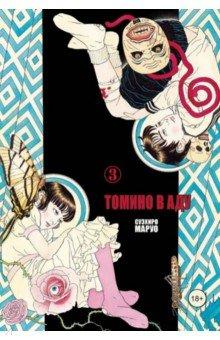 Томино в аду. Том 3 - Суэхиро Маруо
