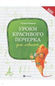Уроки красивого почерка для левшат - Татьяна Беленькая