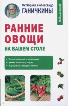 Ранние овощи - Ганичкина, Ганичкин