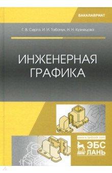 Инженерная графика. Учебник - Серга, Табачук, Кузнецова