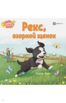 Рекс, озорной щенок - Сьюзи Линн