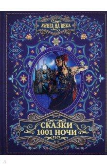 Сказки 1001 ночи. Том 3