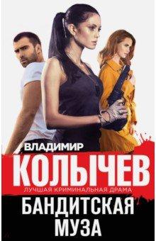 Бандитская муза - Владимир Колычев