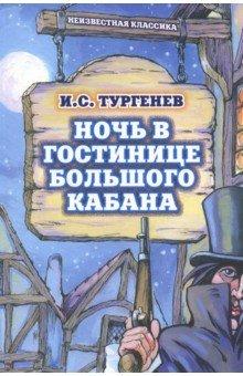 Ночь в гостинице Большого кабана - Иван Тургенев