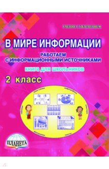 В мире информации. 2 класс. Работаем с информационными источниками. Книга для школьников - Светлана Шейкина