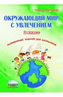 Окружающий мир с увлечением. 2 класс. Развивающие задания для школьников - Елена Карышева
