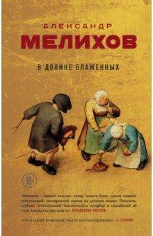В долине блаженных - Александр Мелихов
