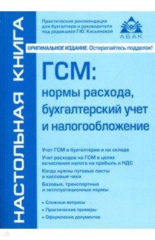 ГСМ: нормы расхода, бухгалтерский учет и налогообложение - Галина Касьянова