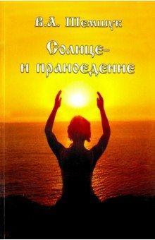 Солнце и праноедение - Владимир Шемшук