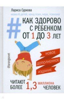 Лариса Суркова - Как здорово с ребенком от 1 до 3 лет. Генератор полезных советов