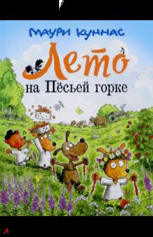 Маури Куннас - Лето на Песьей горке