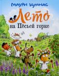 Маури Куннас - Лето на Песьей горке обложка книги