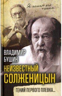 Неизвестный Солженицын. Гений первого плевка… - Владимир Бушин