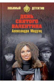 День святого Валентина - Александра Мадунц