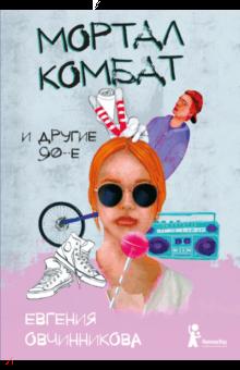 Евгения Овчинникова - Мортал комбат и другие 90-е