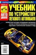 В. Яковлев: Учебник по устройству легкового автомобиля 2014