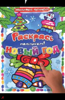 Раскрась пальчиком! Новый год