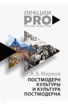 Александр Марков - Постмодерн культуры и культура постмодерна